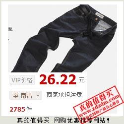 天猫白菜价:VIP特惠 秋冬新款牛仔裤26.22元包邮 有没有搞错?