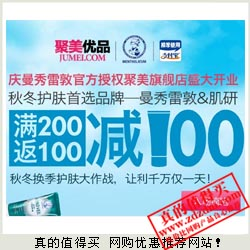 聚美优品:曼秀雷敦&肌研商品满200减100返100 仅此一天