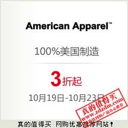 走秀网:名品特卖 100%美国织造American Apparel女装 3折起 下单就包邮