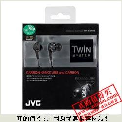 新蛋:JVC 杰伟世 FXT90 全球首创动圈双单元 耳机特价仅499全网最低