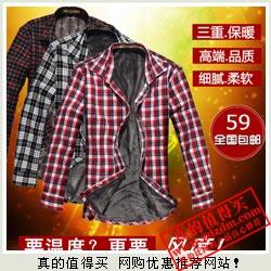 VIP专享 MALA·CLC/玛兰·西卡 95%棉 加绒加厚保暖衬衣特价49元包邮