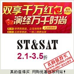 唯品会:千万红包演绎万千时尚 先领红包再购物 推荐ST&SAT活动全场2.1-3.5折