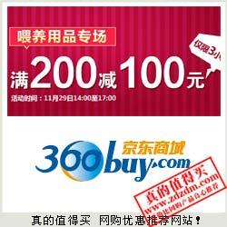 京东:喂养用品专场 满200减100 仅限三小时