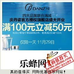 乐蜂网:丹姿官方 四大品牌联合满减 满100减50元 最高减100元
