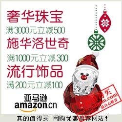 亚马逊:圣诞精选好礼 流行饰品200减100 施华洛世奇1000减300珠宝3000减500