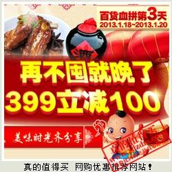 京东:年货疯狂抢 万款商品满399减100元 年货再不囤就晚啦
