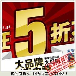 一号店:金蛇狂舞 5折抢不停 部分商品五折抢购