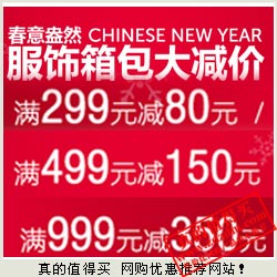 亚马逊:服饰箱包大减价 全场满299减80 满499减150 满999减350