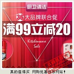 一号店:厨卫清洁36大品牌联合促销 满99减20元