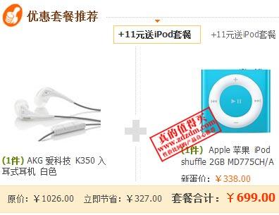 新蛋:苹果最佳情人AKG K350入耳式耳机+苹果iPod Shuffle 仅699元包邮 超值!