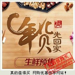 天猫预售:在中国国美国年 美国原产地新鲜直达 三文鱼 石斑 帝王虾 饭后零食水果