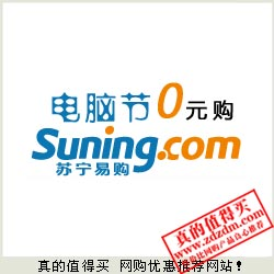 """苏宁:首届易购电脑节之 外设办公配件""""0元购""""1月23日开始"""