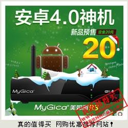 美如画官方专卖店预售 美如画 R3安卓版4.0网络播放器 预订价349元包邮