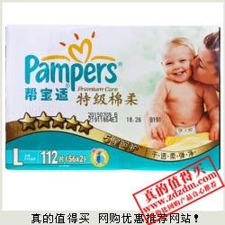 易迅网:Pampers帮宝适 特级棉柔系列超大彩箱装 L112片满减后仅158元包邮