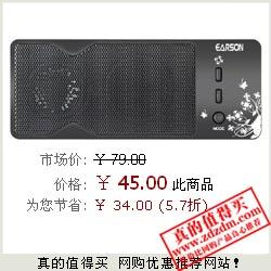 亚马逊:EARSON 耳神 ER1028小数码音箱(黑色)45元包邮 全网最低价