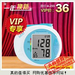 网:九安 智能加压电子血压计KD-797 智能语音腕式惊爆价35.88元包邮