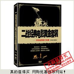 京东独家:二战经典电影黄金套装(26DVD)特价99元包邮 满200减50 满300减100