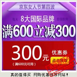 京东:女人节第4波 八大国际品牌 满600减300元 雅漾、大卫杜夫、娜妃妮等等