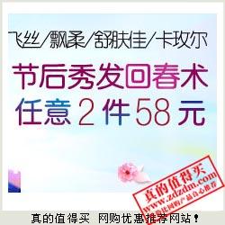 亚马逊:洗护发沐浴产品任意2件58元/68元/98元/108元包邮