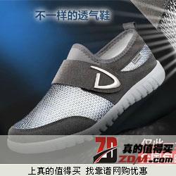 福尔亮 男款 英伦风 网面透气休闲鞋鞋 特价38.9元包邮 6色可选