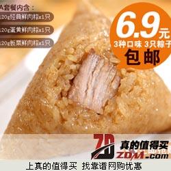 超级好吃的荣庆和粽子5只套装 14.9元付邮试吃! 特价粽子都悄然涨价了