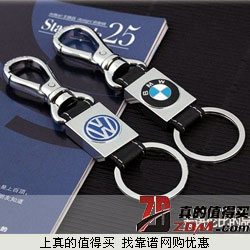依美兰 车标钥匙链 17款可选 均一价9.9元包邮秒杀