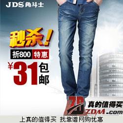 角斗士 英伦风 高档 棉质直筒牛仔裤特价31元包邮 YKK拉链