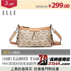 聚划算:品牌团 ELLE专场 单肩包低至249元 丹宁牛仔裤仅69元包邮