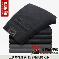 巴伦帝 60%棉 时尚商务免烫休闲裤特价38元包邮 牛皮自动扣带19.8元