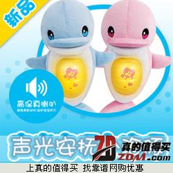 优贝比 声光安抚小海豚 中国人的智慧是无穷的