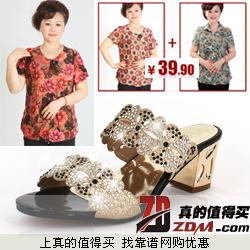 盈合·欣中老年妈妈装16.8元 多款可选 另有罗马鱼嘴水钻拖鞋29.7元