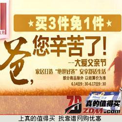京东商城:大爱父亲节 家居日用家具 买3免1 促销活动