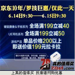 京东:罗技全系列 每满199-40、398-80 促销活动