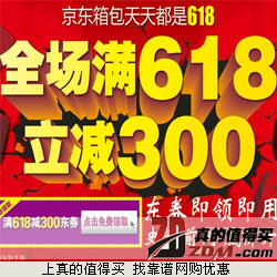 京东商城: 箱包满减促销   满618减300