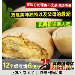 两口子12个绿豆饼   480g   6.99元包邮