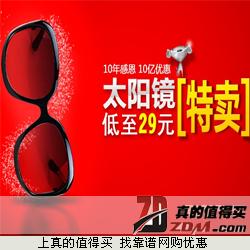 京东:太阳镜特卖 低至29元