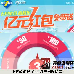 易迅网:6月底价 亿元红包免费领 更有iPhone5及神秘大礼包相送