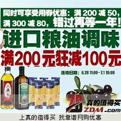京东:进口粮油调味满200减100元 叠加百货满200减50、满300减80券
