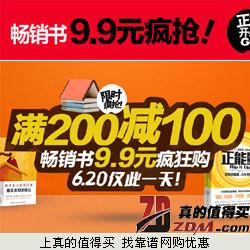 年中大促 畅销图书9.9元疯狂抢购 满200减100元
