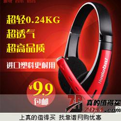 HYglobal华业高宝 A3 头戴式 超轻耳机耳麦下单9.9元起包邮 另有ip5数据线