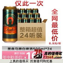 快啤酒 年中大促 疯狂低价 就此一次 20-21日