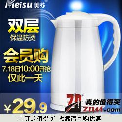美苏 MS-S101 1.8L 双层防烫 智能保温 全不锈钢 电热水壶29.9元包邮