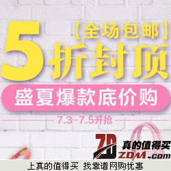 特卖:中国好特价 盛夏爆款底价 5折封顶 全场包邮 扫描客户端送现金券
