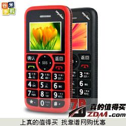 降价:正品行货 Daxian/大显 JL123老人手机 56元包邮