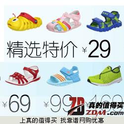 亚马逊:大牌童鞋放价 夏季清仓29元起任您挑选、包邮!