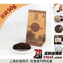 茶马世家 经典50g1袋+茶样40g*4仅 4元包邮