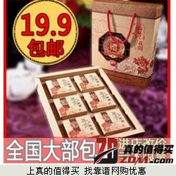嘉丰斋月饼礼盒6个装+五芳斋3包9个荤素搭配五芳斋粽子   19.9元包邮