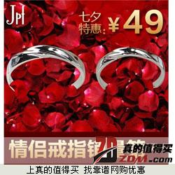 JPF交织的爱 925纯银七夕情侣戒指 女款39元 男款49元  包邮