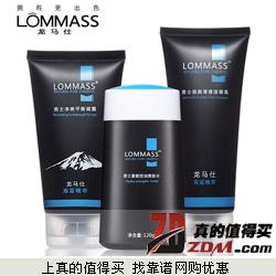 Lommass龙马仕 男士夏季冰爽控油套装 19.9元包邮
