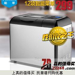 Petrus柏翠PE8200UG全自动家用面包机酸奶米酒机299元包邮 全网最低